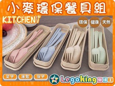 【樂購王】《小麥環保餐具組》筷子 湯匙 叉子 四色可選 環保可降解秸稈 露營 禮物【B0305】