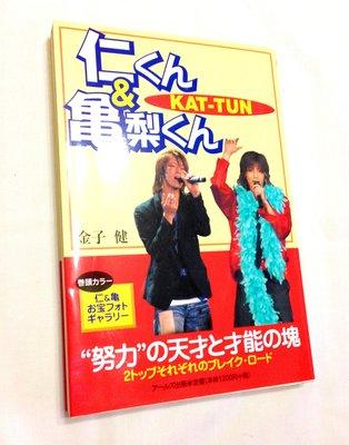 Kat-Tun 赤西仁+龜梨和也 訪談紀錄+寫真圖片 日文原文書 原價$540 / *現貨NT$1元起標*