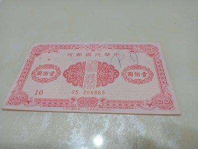 60年代郵政禮券壹百圓已兌換當收藏品,具有不同郵戳(共有5張),每張120元