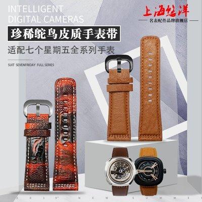 丸子雜貨鋪 試衣間珍稀鴕鳥皮表帶28mm適用SEVENFRIDAY七個星期五迪賽手表男表M2/02精緻韓版錶帶