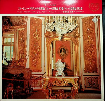 【198樂坊】莫扎特-第1,2號長笛協奏曲(AURELE NICOLE/長笛............)LP/B