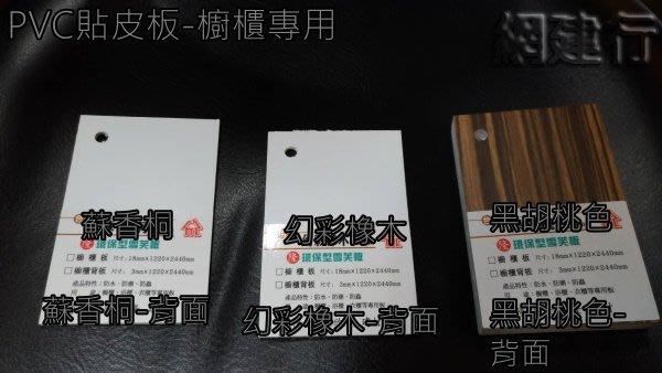 網建行 ☆ PVC貼皮板 櫥櫃專用板 【黑胡桃色】厚度18mm (雙面貼皮) @3000元 防水 防潮 防蟲