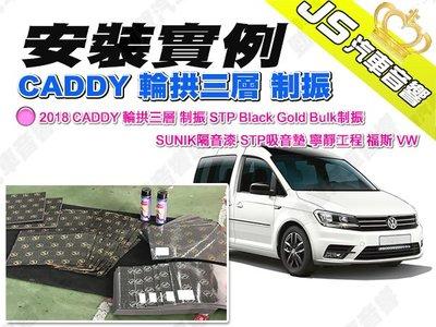 勁聲安裝實例 CADDY 輪拱三層 制振 STP Black Gold Bulk制振 SUNIK隔音漆 STP吸音墊 寧