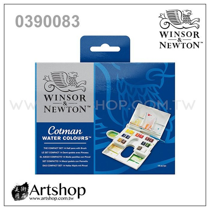 【Artshop美術用品】英國 溫莎牛頓 Cotman 塊狀水彩 (14色) 白盒套裝 0390083