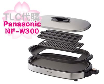 【TLC代購】Panasonic 國際牌 NF-W300 多功能電烤盤 鐵板燒 燒肉 章魚燒 銀色 ❀新品 ❀現貨❀