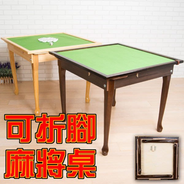 愛樂實木可收納折腳麻將桌 工作桌 餐桌【馥葉】【型號TA012 】