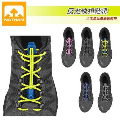 【大山野營】美國 NATHAN NA1171(NA1160) 反光快扣鞋帶 快扣鞋帶 慢跑鞋 登山鞋 運動鞋 休閒鞋