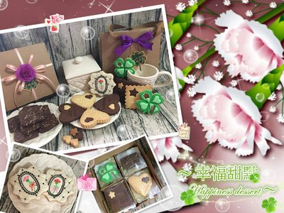 ~幸福甜點 Happiness dessert ~節慶禮盒-母親節禮盒