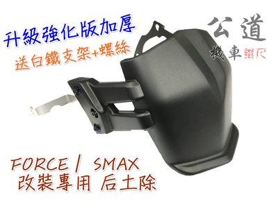 FORCE SMAX 後土除 內土除 專用土除 專用套件組 送白鐵螺絲與白鐵支架 后土除 雙孔