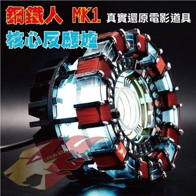 現貨 鋼鐵人 1:1 反應爐 DIY USB桌上夜燈 東尼史塔克 MK1 還原電影比例 附開關 核心