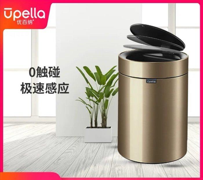 現貨? 【168精品】?優百納Upella歐式智慧自動感應垃圾桶、IPx4級生活防水,圓形外觀優雅、403不銹鋼材質