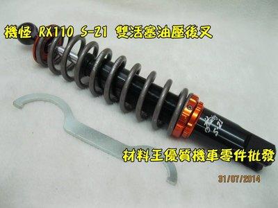 材料王*機怪 三陽 RX110. S-21 雙活塞油壓後叉.後避震器*