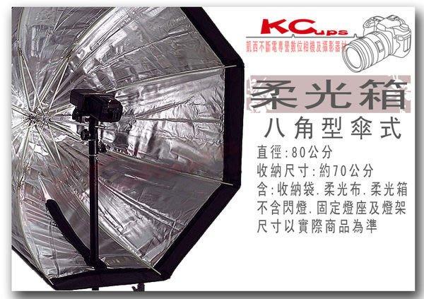 【凱西不斷電】80cm 八角 傘式 柔光箱 離機 閃光燈 快速收納 柔光箱