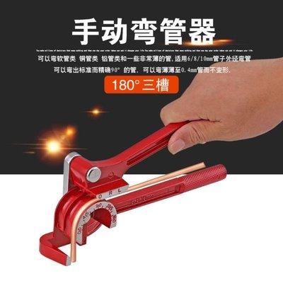 手動彎管器三槽彎管器空調銅管鋁管手動彎管機可彎6mm8mm10mm銅管 YTL