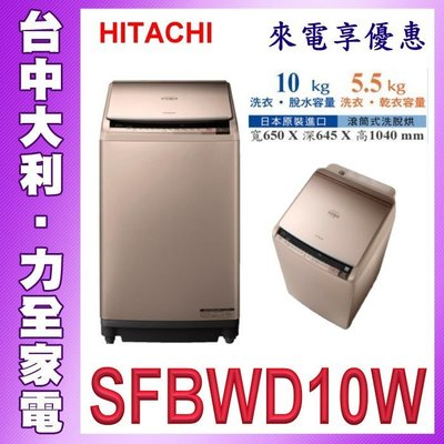 A7【台中大利】【HITACHI日立】10KG 直立式洗衣機【SFBWD10W】來電享優惠
