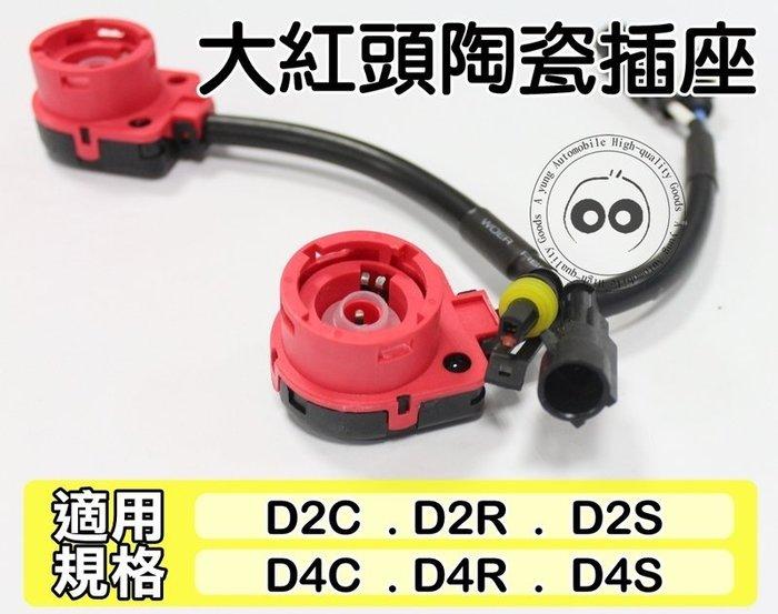 大新竹【阿勇的店】耐高溫陶瓷-大紅頭 HID大燈插座 耐高溫 專用對接式 D2C D2R D2S 規格適用