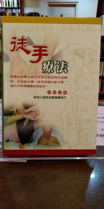 雅博客永安店--林錦城 著【徒手療法】南海出版 (初版)〈已絕版〉