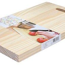 森活和風砧板-大 (實木砧板 切菜板 方形 長方形 料理砧板 松木 水果砧板)