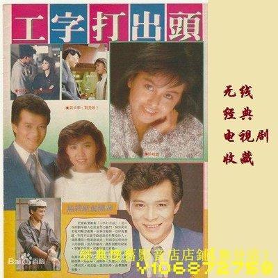 4DVD收藏1987粵語【 工字打出頭】黃日華 鄧浩光 梁潔華