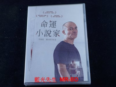 [DVD] - 命運小說家 The Motive ( 台灣正版 )