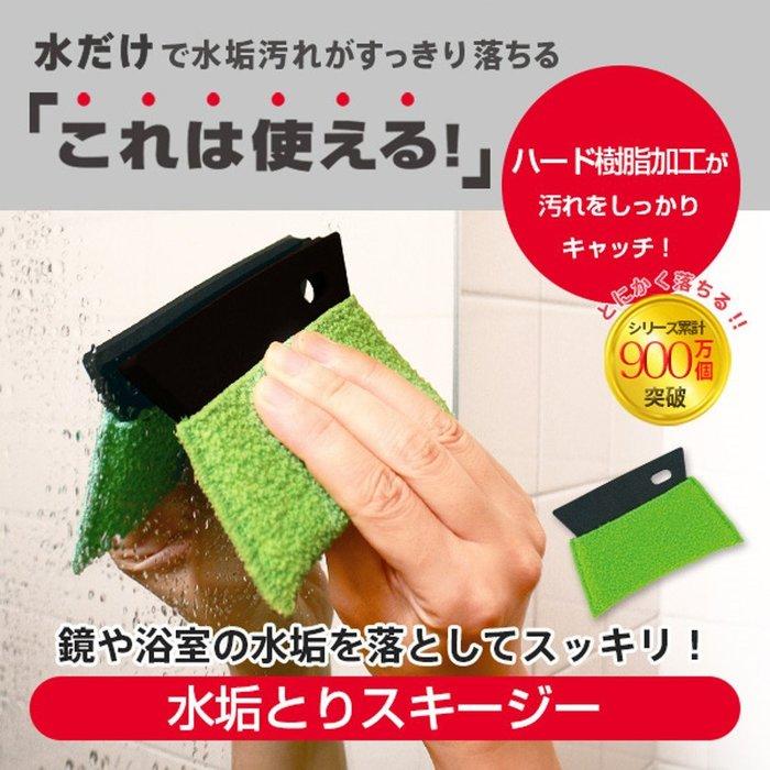 【東京速購】日本製 MARNA 鏡面水垢 清潔刮刀 清潔刮板
