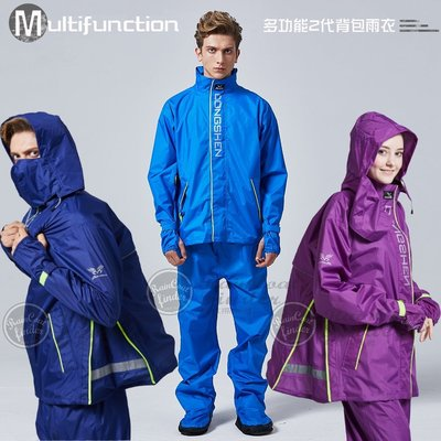 【RCF-雨衣探索者】多功能2代背包雨衣