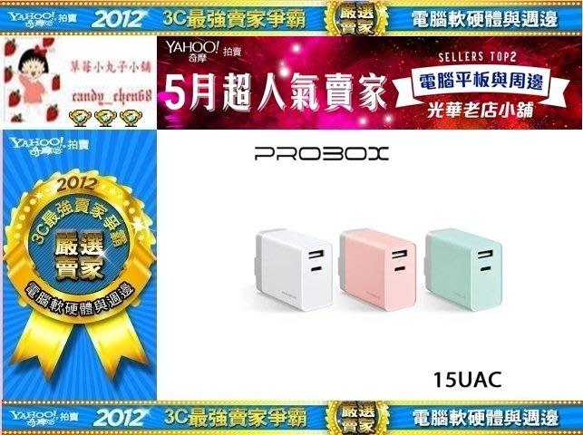 【35年連鎖老店】PROBOX 15UAC 3 A 雙輸出 Type C 雙用充電器有發票/保固一年/15W