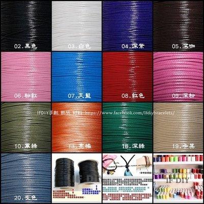 進口 韓國蠟線 1mm 純銀 配件 材料 項鍊手鍊編織 台北市
