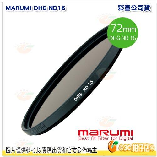 日本製 MARUMI DHG ND16 72mm 數位多層鍍膜減光鏡 減四格 廣角 超薄框 無暗角 彩宣公司貨