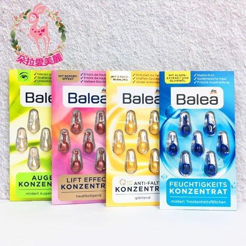 【德國 Balea】dm 精華膠囊 1ml*7顆/片 多款可選