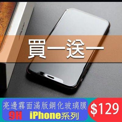 iPhone12 Pro Max霧面 亮邊XR頂級XS滿版X玻璃i11保護貼i11pro玻璃貼螢幕