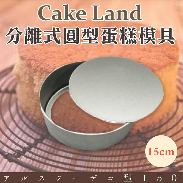 日本【Cake Land】分離式圓型蛋糕模具 15cm