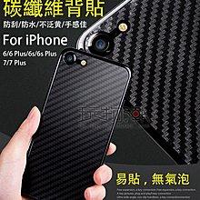 ❤現貨❤Apple iPhone i6/i6s Plus/i7/i7 Plus/i8/i8PlusPET碳纖維背貼後膜