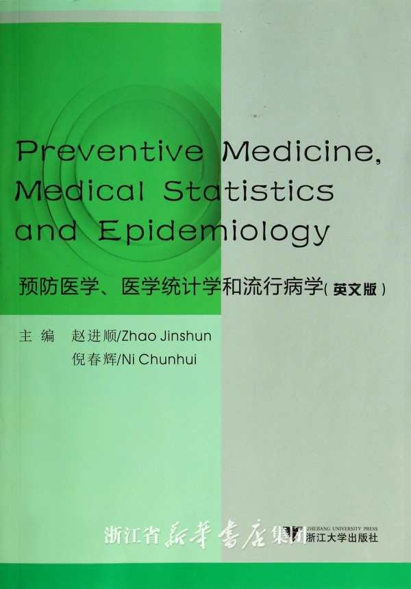 Preventive Medicine,Medical Statistics and Epidemiology/  預防醫學,醫學統計學和流行病學 /趙進順