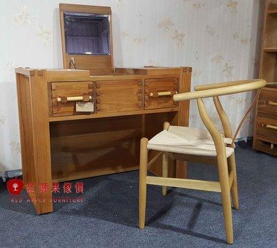 [紅蘋果傢俱] L3-2 化妝台  100%台灣製造 客制 原木實木 書架 邊櫃 收納櫃 地櫃  黃花梨 黃檀