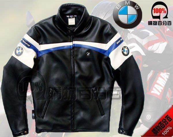 【購物百分百】防摔衣 寶馬 BMW仿皮 騎士服 機車服 賽車服 摩托車服 越野服 重機服
