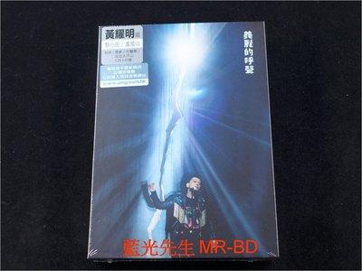 [DVD] - 黃耀明 : 美麗的呼聲聽證會 Red Diffusion Live 2DVD + 2CD 四碟限定版