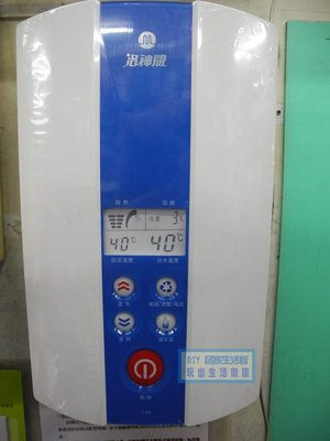 ※三重熱水器專賣※ 洛神牌 T-01 智慧恆溫 瞬間電熱水器