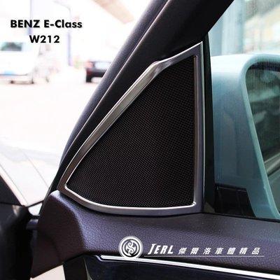 JERL車體精品 BENZ 賓士 車門喇叭裝飾框 高音喇叭框 喇叭裝飾框 喇叭裝飾框架 內裝改裝 W212