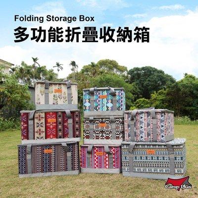 【悠遊戶外】一秒折疊 Camp Plus 收納箱(大) 露營裝備袋 儲物箱 工具箱 戶外露營 居家收納 整理箱