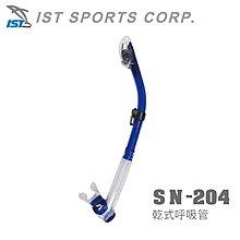 【速捷戶外】 IST SN-204 乾式頭全防水呼吸管(BL) 適合浮潛/潛水/水上活動 SN204