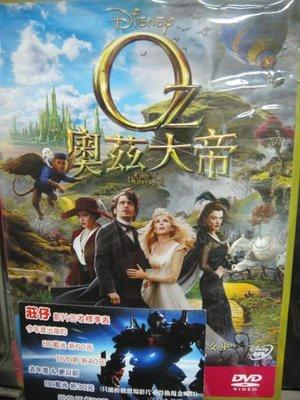 莊仔@88099 DVD 詹姆斯法蘭柯 蜜拉庫妮絲【奧茲大帝】全賣場台灣地區正版片