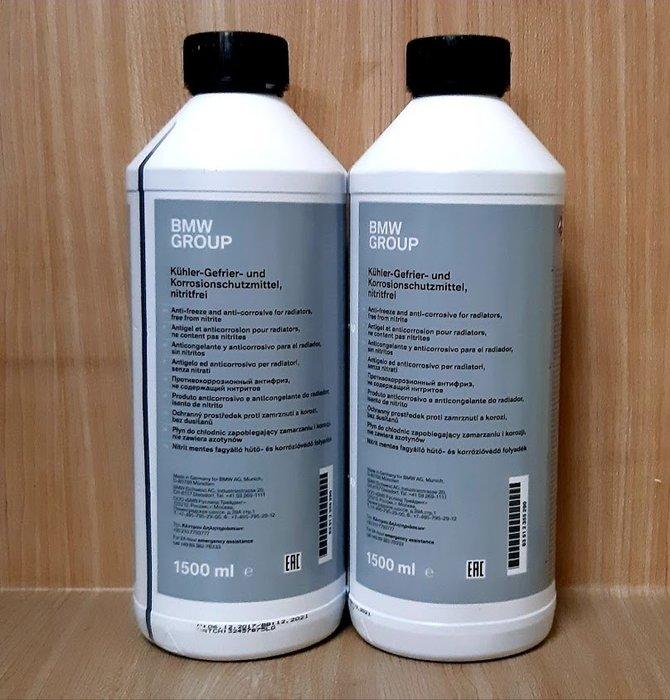(C+西加小站) 寶馬 BMW 水箱精 100% 濃縮 油性 藍色 原廠 1.5L X1 X3 X4 Z4 MINI