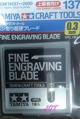JCT 四驅車(軌道車)--田宮 四驅車零件 Fine Engraving Blade 0.3MM 74137