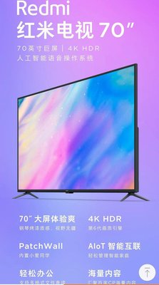 小米70吋液晶電視(現貨新莊米家)