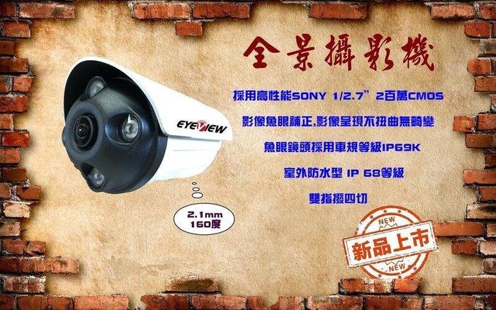 數位通訊~全景 紅外線 攝影機 室外防水型 SONY 晶片 魚眼鏡頭 1080P 200萬 AHD TVI CVI