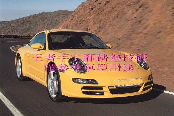 2004-2012年Porsche保時捷997頂級手工專業長絨毛汽車腳踏墊1排$3,000