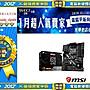 【35年連鎖老店】微星 X570- A PRO 主機板有...