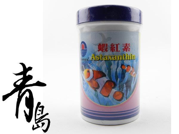 。。。青島水族。。。台灣OMEGA群冠------蝦紅素粉(天然增艷劑)==100g