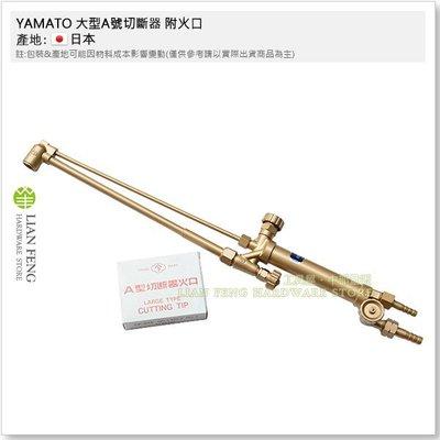 【工具屋】YAMATO 大型A號切斷器 附火口 W型-關西式 熔接機材 焊切 加熱熔接 切斷 日本製